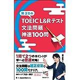 関正生の TOEIC® L&Rテスト 文法問題 神速100問 (神速シリーズ)