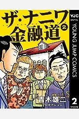 ザ・ナニワ金融道 2 (ヤングジャンプコミックスDIGITAL) Kindle版
