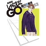 新装版 しゃにむにGO 12 (花とゆめコミックス)
