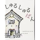 しゅるしゅるぱん (福音館創作童話シリーズ)