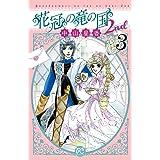 花冠の竜の国2nd 3 (プリンセス・コミックス)