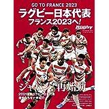 ラグビー日本代表 フランス2023へ:B・Bムック (B・B MOOK 1533)