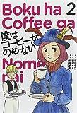 僕はコーヒーがのめない (2) (ビッグコミックス)