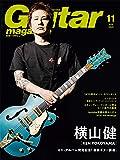 ギター・マガジン 2020年 11月号 (特集:横山健[Ken Yokoyama])