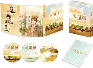 【Amazon.co.jp限定】記憶屋 あなたを忘れない DVD豪華版(特典DVD2枚付)(早期予約特典:ペーパーフォトフレーム)