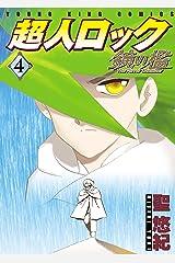 超人ロック 鏡の檻(4) (ヤングキングコミックス) Kindle版