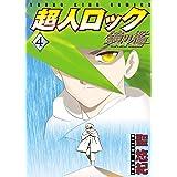 超人ロック 鏡の檻(4) (ヤングキングコミックス)