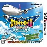 ぼくは航空管制官 エアポートヒーロー3D ホノルル - 3DS