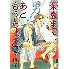 楽園まであともうちょっと 2巻 (花音コミックス)