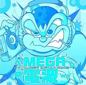 アニソン100連発!!! MEGA電波ww 大きいお友達編