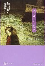 アンニョン、エレナ (Woman's Best 韓国女性文学シリーズ1)