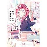 瑠東さんには敵いません! 1巻 (まんがタイムKRコミックス)