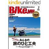 BikeJIN/培倶人(バイクジン) 2021年7月号 Vol.221(そうだったのか! みんなの旅のひと工夫)[雑誌]