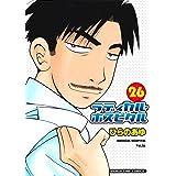 ラディカル・ホスピタル 26巻 (まんがタイムコミックス)