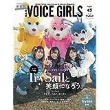 【Amazon.co.jp 限定】B.L.T. VOICE GIRLS vol.45 Amazon限定表紙版