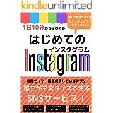 1日10分ではじめる はじめてのインスタグラム〜Instagram マーケティング入門〜: 世界で流行っている集客できるSNSの成功の秘訣