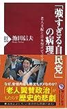 「強すぎる自民党」の病理 老人支配と日本型ポピュリズム (PHP新書)