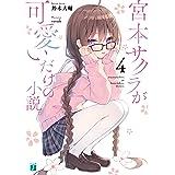 宮本サクラが可愛いだけの小説。4【電子特典付き】 (MF文庫J)