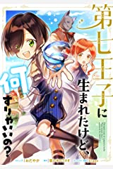 第七王子に生まれたけど、何すりゃいいの? 連載版: 1 (ZERO-SUMコミックス) Kindle版