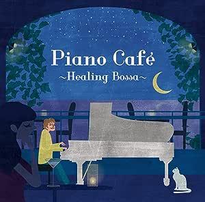 ピアノ・カフェ~ヒーリング・ボッサ~