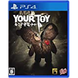 YOUR TOY キミノオモチャ - PS4