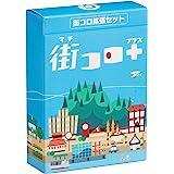 グランディング 街コロプラス (Machi Koro) (2-4人用 40分 7才以上向け) ボードゲーム