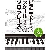 ピアニストのためのスケール&ソロ・フレーズBOOK