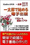 一太郎で始める電子出版 2016-2017: リフロー & 固定レイアウト Kindle & EPUB