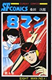 8マン (第4巻) (Sunday comics)