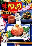 味いちもんめ(24) (ビッグコミックス)
