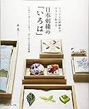 日本刺繍の「いろは」