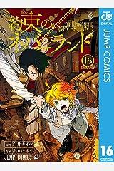 約束のネバーランド 16 (ジャンプコミックスDIGITAL) Kindle版