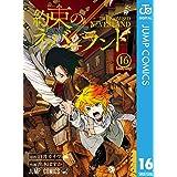 約束のネバーランド 16 (ジャンプコミックスDIGITAL)