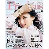 Precious (プレシャス) 2021年 10月号 [雑誌]