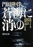 蒼海に消ゆ  祖国アメリカへ特攻した海軍少尉「松藤大治」の生涯 (角川文庫)