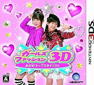ガールズファッション3D☆めざせ!トップスタイリスト - 3DS