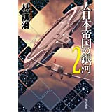 大日本帝国の銀河 2 (ハヤカワ文庫JA)