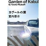 カブールの園 (文春文庫)