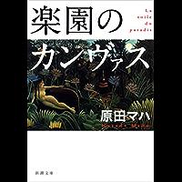 楽園のカンヴァス(新潮文庫)