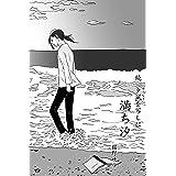 満ち汐(続「夕凪を写しに」)