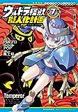 ウルトラ怪獣擬人化計画 feat.POP Comic code  7 (7) (ヤングチャンピオンコミックス)