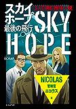 3人で読む推理小説 スカイホープ最後の飛行 2:管制官ニコラス編