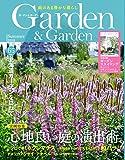 ガーデン&ガーデン vol.65