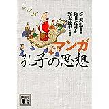 マンガ 孔子の思想 (講談社文庫)