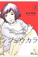シジュウカラ : 5 (ジュールコミックス) Kindle版