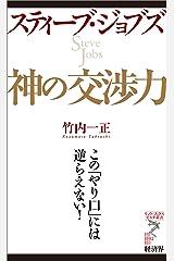スティーブ・ジョブズ 神の交渉力 Kindle版