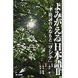 よみがえる日本語II: 助詞のみなもと「ヲシテ」