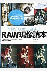 作品づくりが上達するRAW現像読本 〜Lightroom CC/6で写真編集力アップ! (玄光社MOOK) ムック