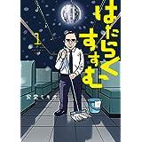 はたらくすすむ(1) (ヤングマガジンコミックス)