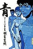 青 オールー 第五集 (ビームコミックス)